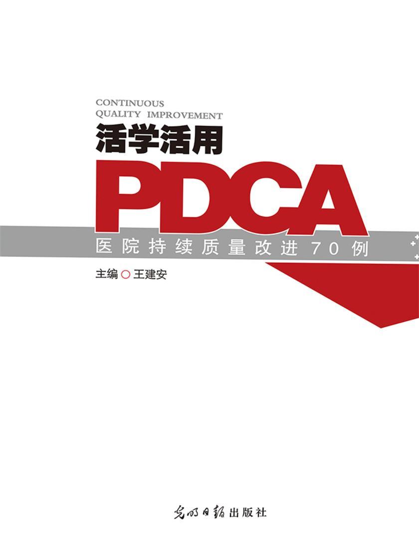 活学活用PDCA