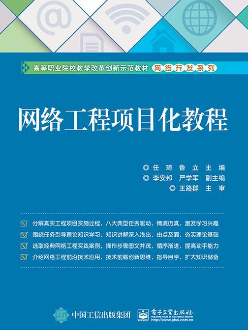 网络工程项目化教程
