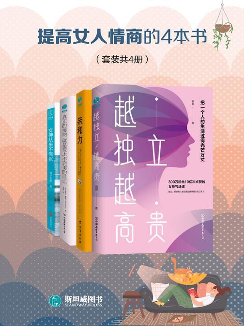 提高女人情商的4本书(套装共4本)