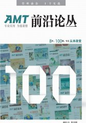 AMT前沿论丛 月刊 2011年11期(电子杂志)(仅适用PC阅读)