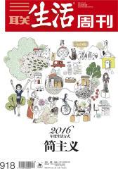 三联生活周刊·简主义(2016年52期)(电子杂志)