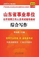 中公2018山东省事业单位公开招聘工作人员考试辅导教材:综合写作