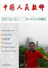 中国人民教师 月刊 2011年10期(电子杂志)(仅适用PC阅读)