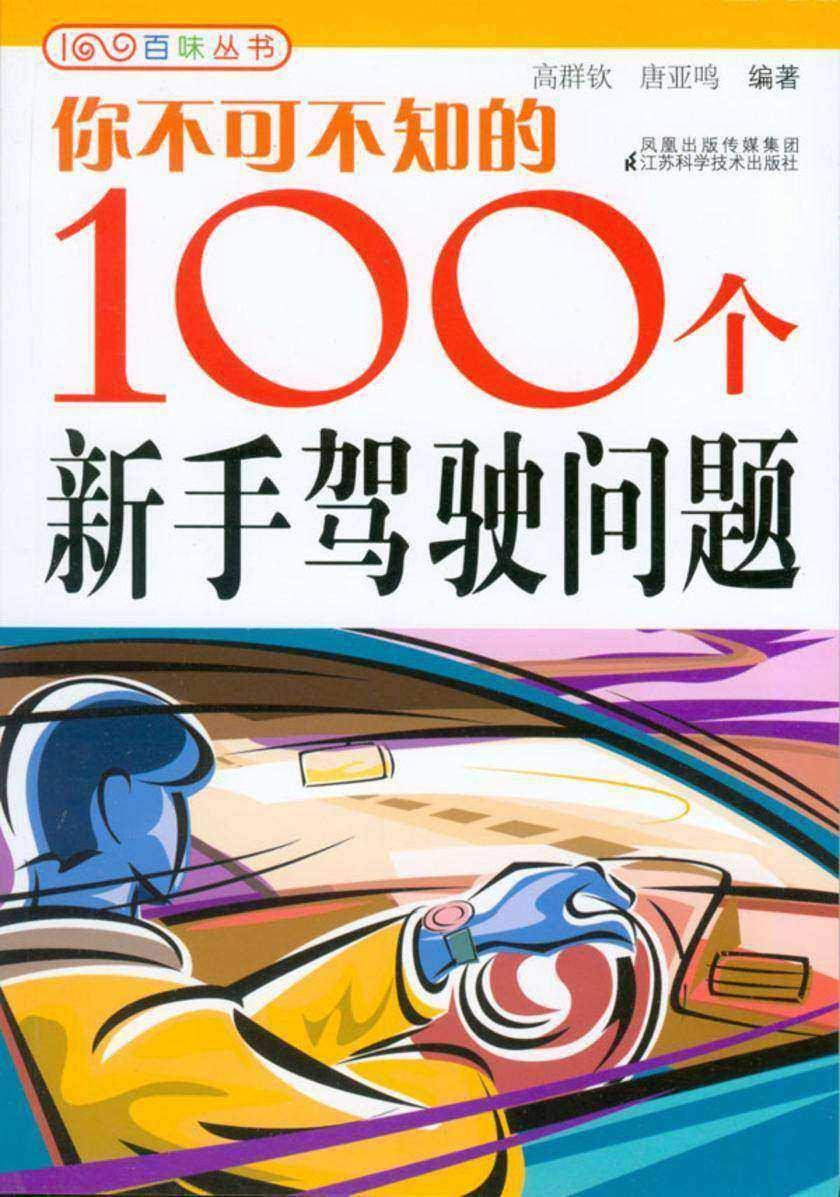 你不可不知的100个新手驾驶问题(仅适用PC阅读)