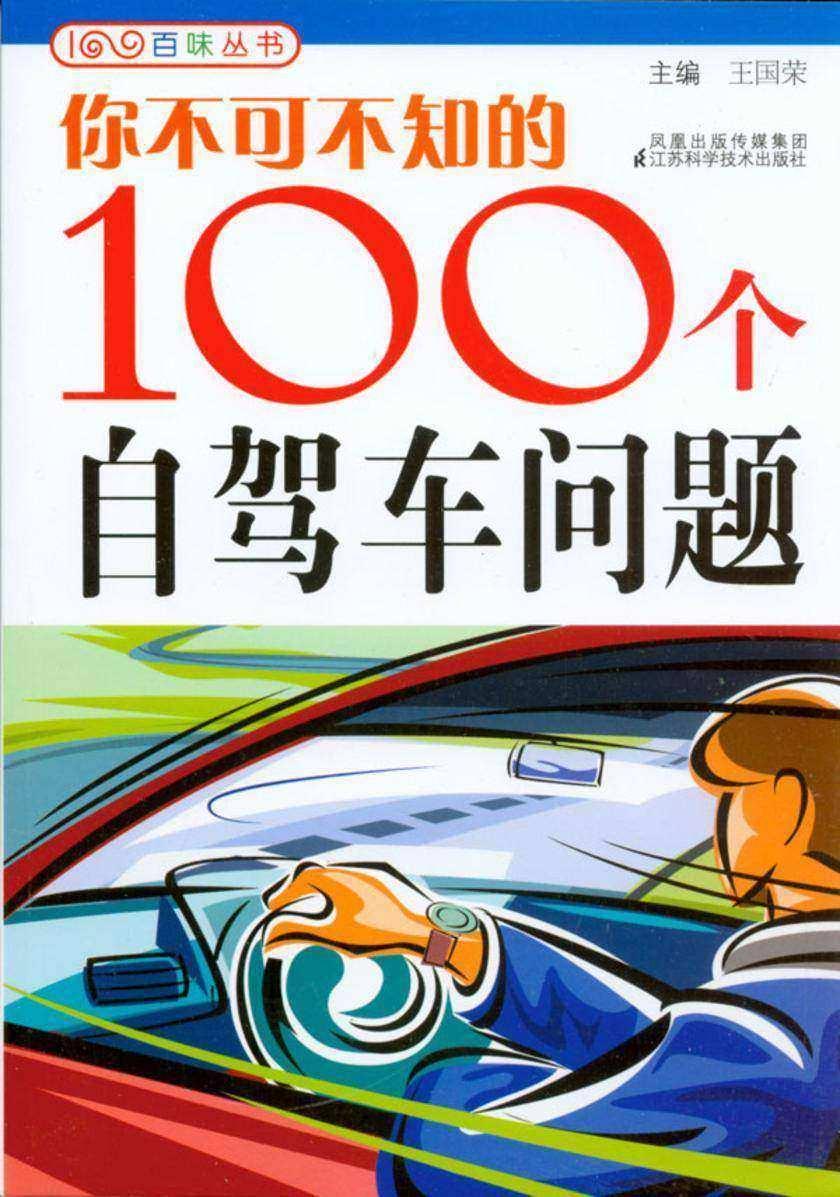 你不可不知的100个自驾车问题(仅适用PC阅读)