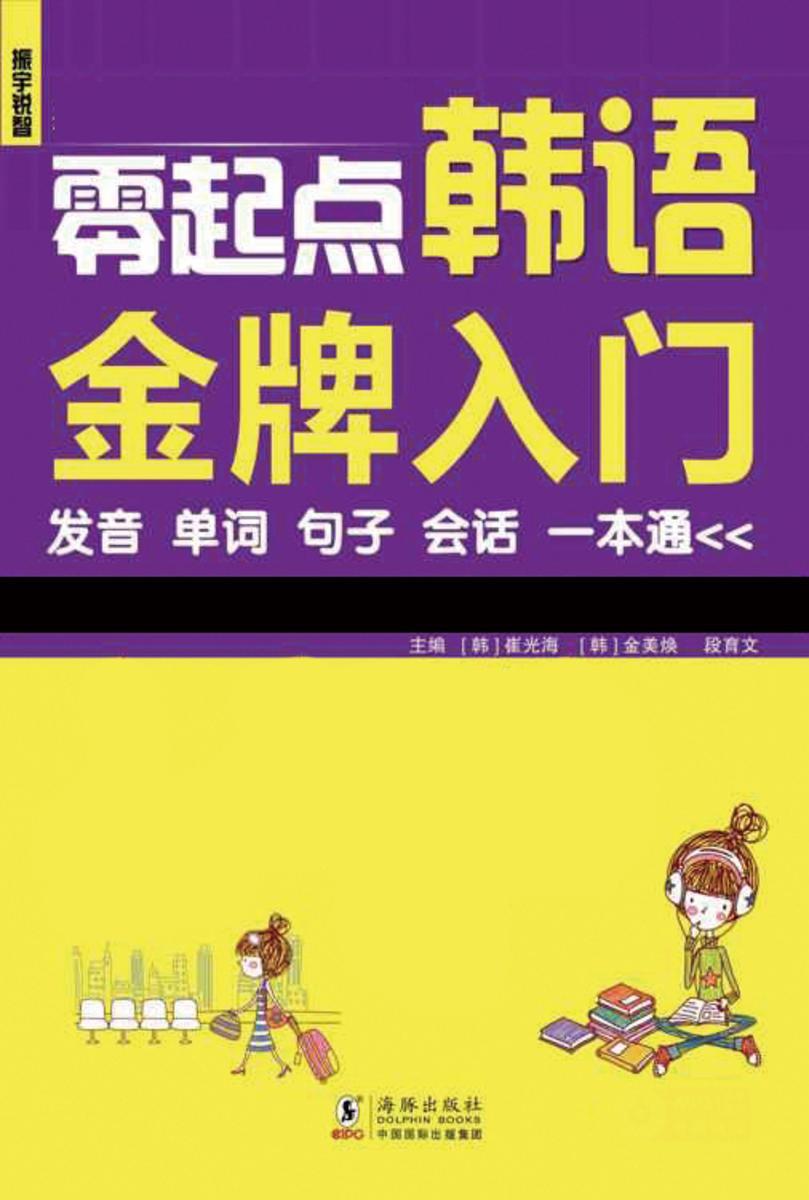 零起点韩语金牌入门:发音单词句子会话一本通