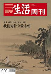 三联生活周刊·我们为什么爱宋朝(2017年2期)(电子杂志)