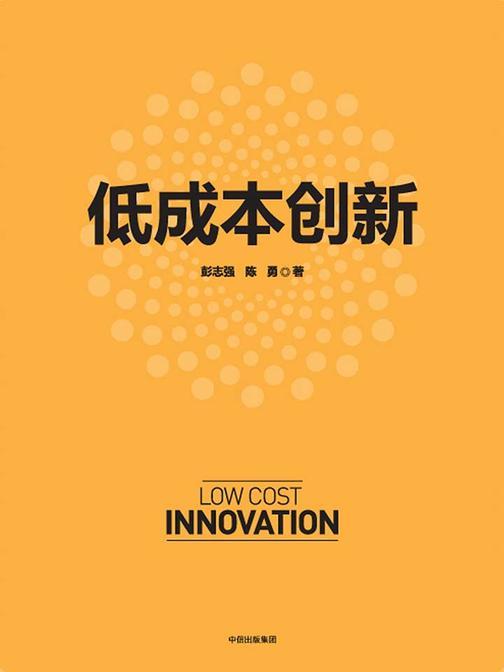 低成本创新
