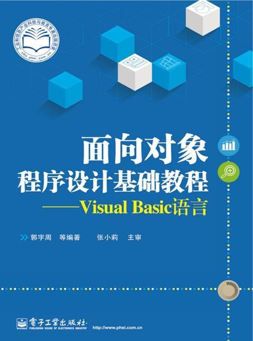 面向对象程序设计基础教程——Visual Basic语言
