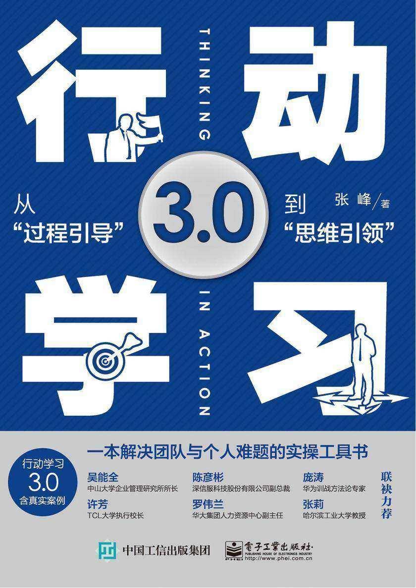 """行动学习3.0——从""""过程引导""""到""""思维引领"""""""