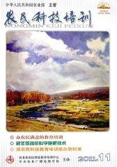 农民科技培训 月刊 2011年11期(电子杂志)(仅适用PC阅读)