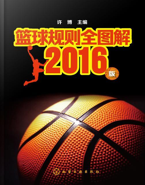 篮球规则全图解—2016版