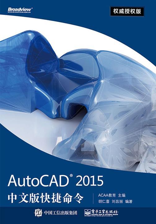 AutoCAD 2015中文版快捷命令权威授权版