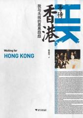 等待香港——我与无线的恩恩怨怨