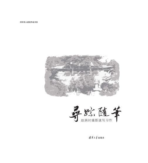 寻踪随笔:赵炳时摄影速写习作(仅适用PC阅读)