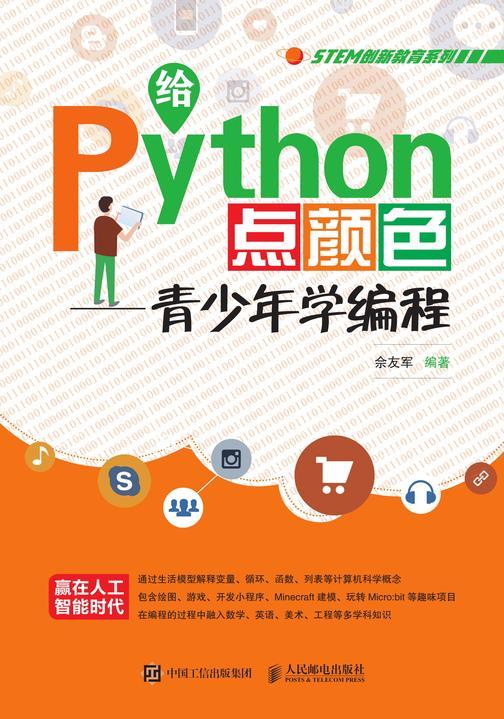 给Python点颜色——青少年学编程