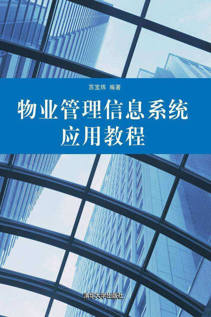 物业管理信息系统应用教程