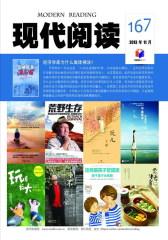 现代阅读 月刊 2013年11月(电子杂志)(仅适用PC阅读)