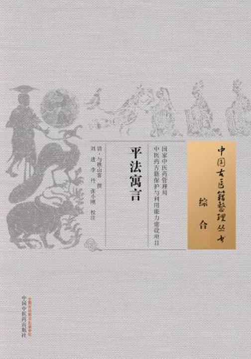 平法寓言(中国古医籍整理丛书)
