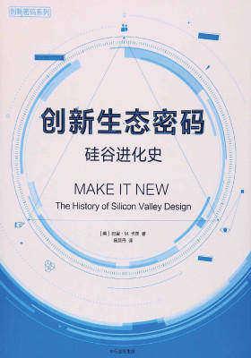 创新生态密码:硅谷进化史