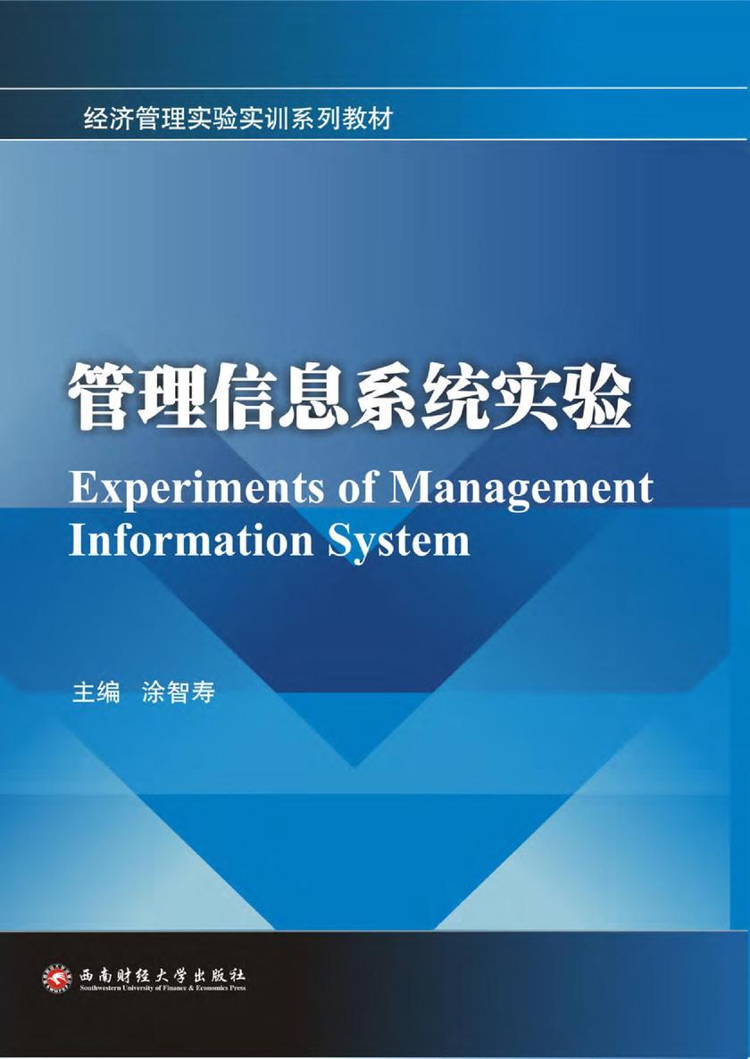 管理信息系统实验(仅适用PC阅读)
