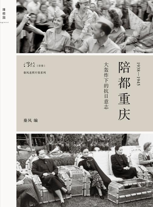 陪都重庆:大轰炸下的抗日意志(1938-1945)