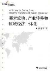 要素流动、产业转移和区域经济一体化