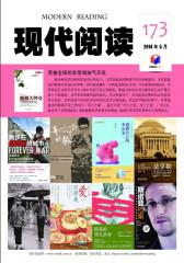 现代阅读 月刊 2014年5月(电子杂志)(仅适用PC阅读)
