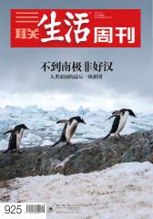 三联生活周刊·不到南极非好汉(2017年9期)(电子杂志)