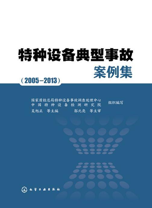 特种设备典型事故案例集(2005—2013)