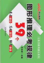 中公公务员联考提分系列:图形推理必考规律39个