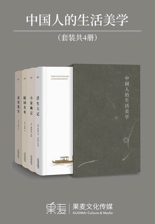 中国人的生活美学:浮生六记+随园食单+闲情偶寄+小窗幽记(套装共4套)