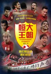 恒大王朝,我们的足球我们的梦