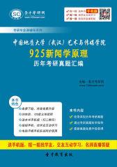 中国地质大学(武汉)艺术与传媒学院925新闻学原理历年考研真题汇编