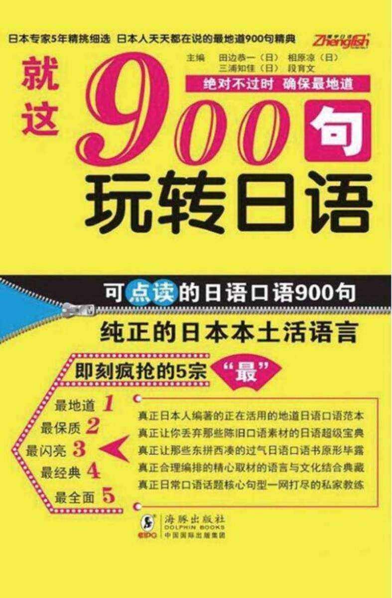 就这900句:玩转日语