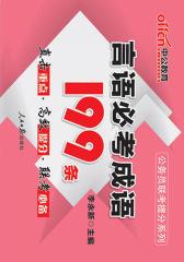 中公公务员联考提分系列:言语必考成语199条