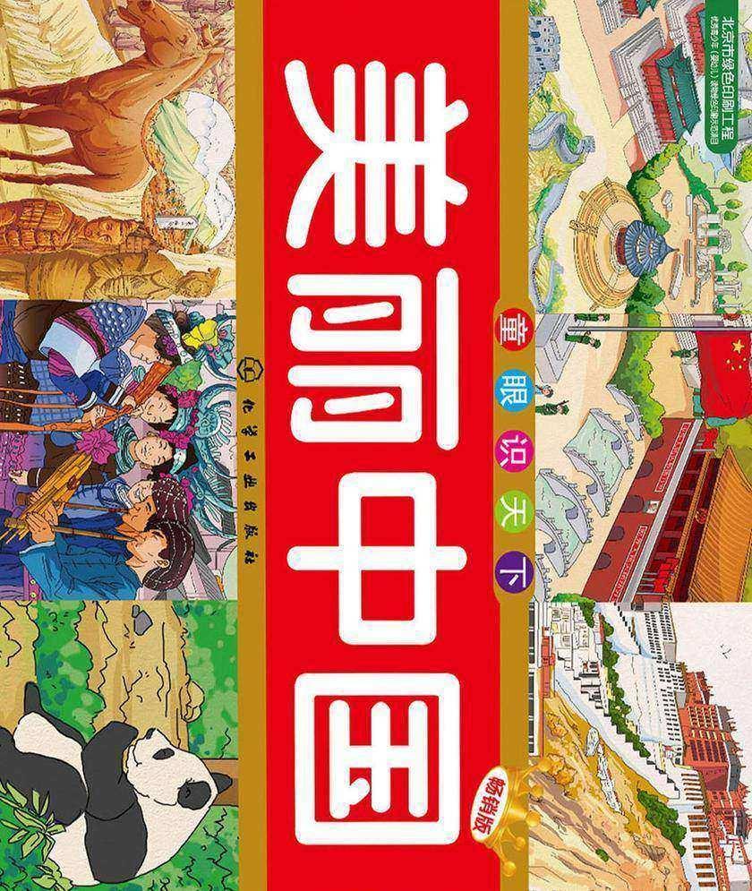 美丽中国(畅销版)