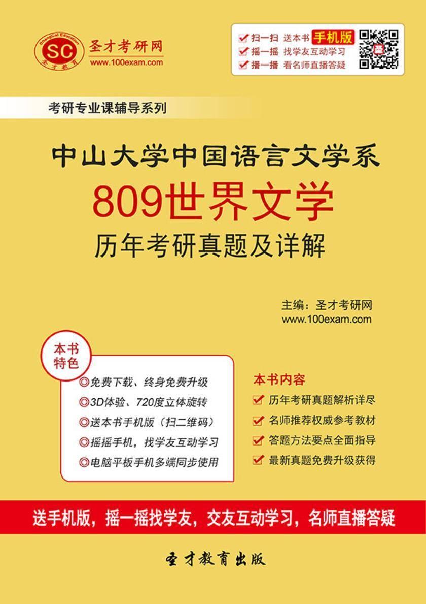 中山大学中国语言文学系809世界文学历年考研真题及详解