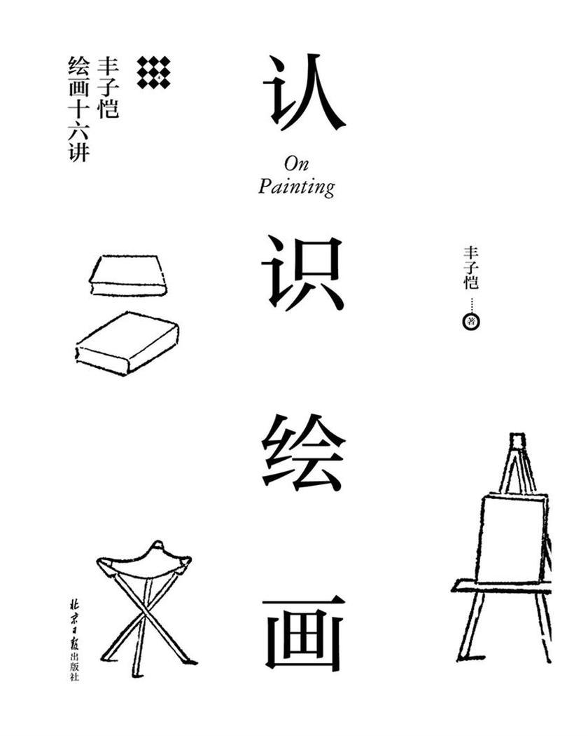 认识绘画:丰子恺绘画十六讲(此商品为视频课程)