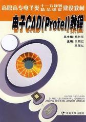 电子CAD(Protel)教程(仅适用PC阅读)