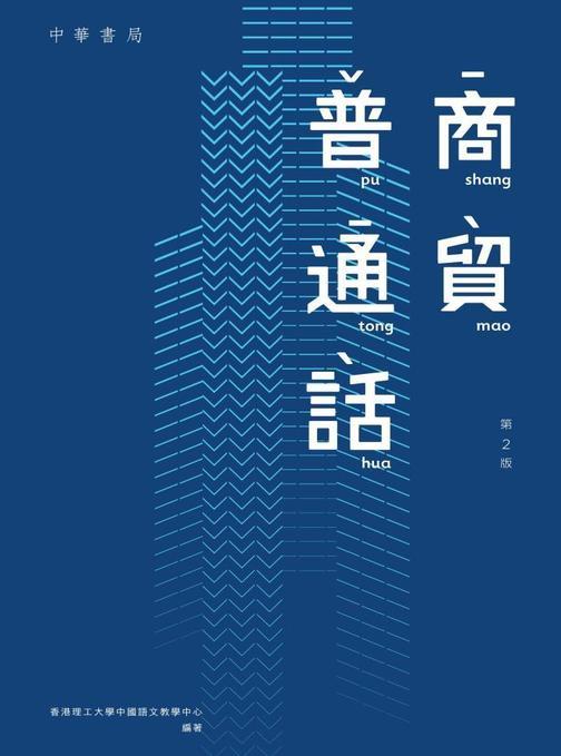 商貿普通話(修訂版)