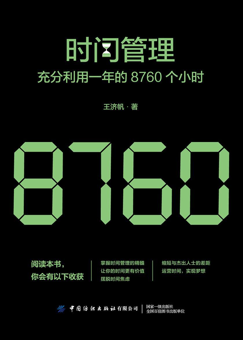时间管理:充分利用一年的8760个小时