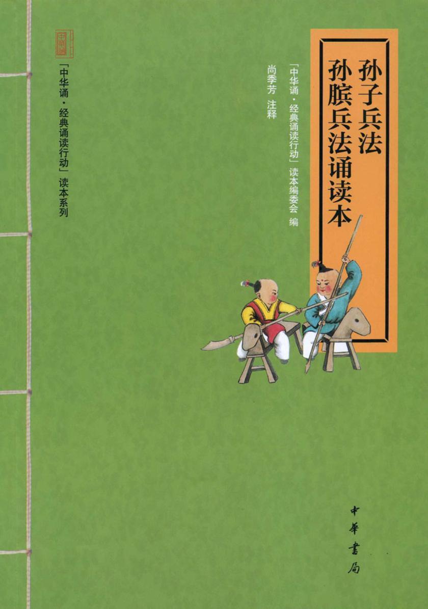 孙子兵法·孙膑兵法诵读本(仅适用PC阅读)