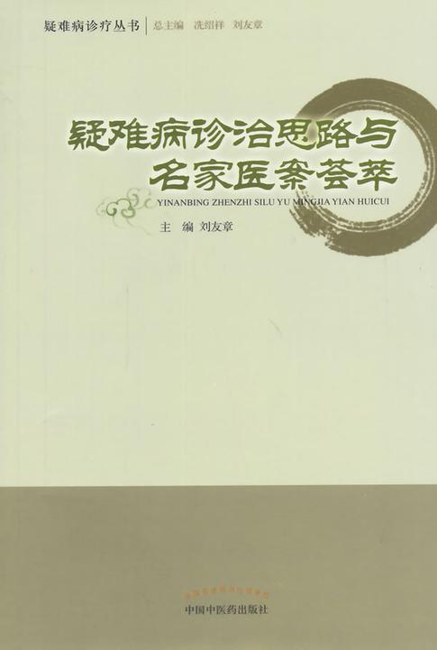 疑难病诊治思路与名家医案荟萃(疑难病诊疗丛书)