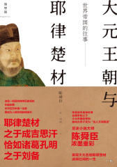 世界帝国的往事:大元王朝与耶律楚材