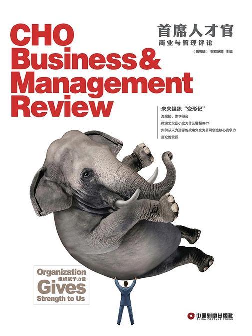 首席人才官商业与管理评论