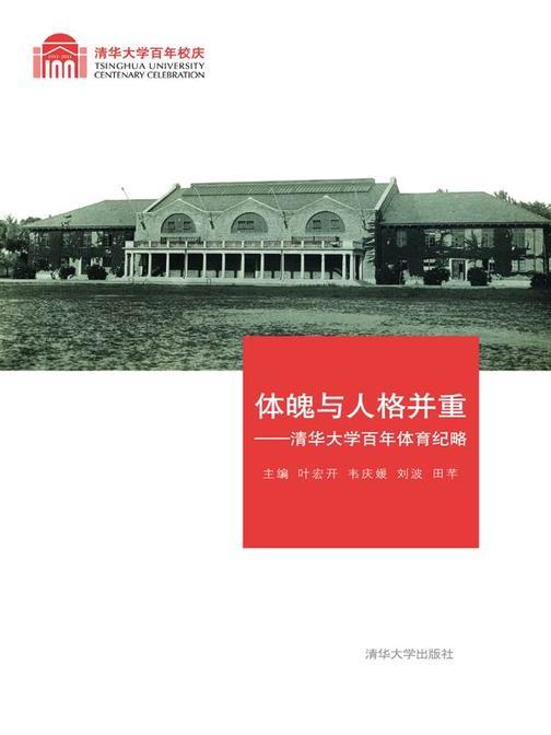 体魄与人格并重:清华大学百年体育纪略