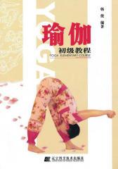 瑜伽初级教程