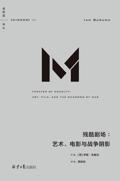 理想国译丛042 残酷剧场:艺术、电影与战争阴影