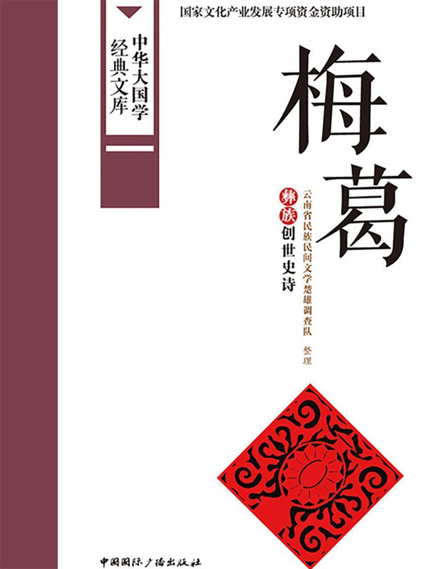 梅葛:彝族创世史诗